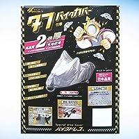 高品質2倍厚 タフバイクカバー BC-80S8 ヤマハ グランドアクシス100(Grand Axis100)
