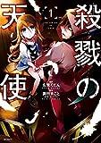 殺戮の天使 1 (MFコミックス ジーンシリーズ)