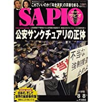 SAPIO (サピオ) 2007年 8/8号 [雑誌]