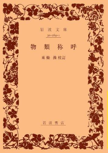 物類称呼 (岩波文庫 黄 269-1)の詳細を見る