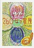マヤ暦-260日の冒険- (マヤの神聖暦 太陽の紋章と銀河の音ってなんだろう?) 画像