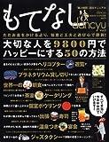 もてなしdancyu (ダンチュウ) 2008年 12月号 [雑誌] 画像