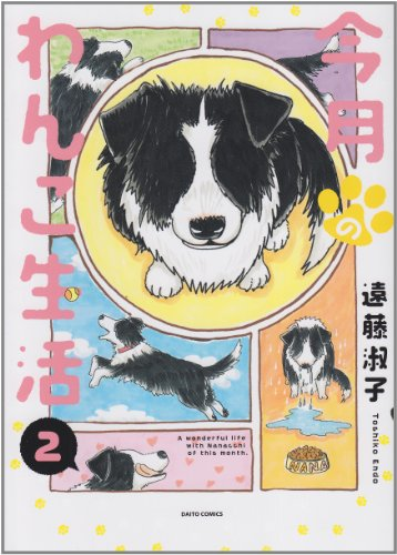 今月のわんこ生活 2 (ダイトコミックス 276)の詳細を見る