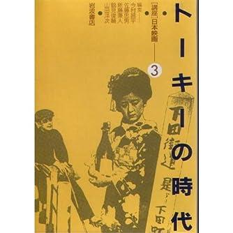 トーキーの時代 〜講座日本映画 (3)