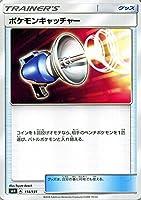 ポケモンカードゲーム SMH GXスタートデッキ ポケモンキャッチャー | ポケカ グッズ トレーナーズカード