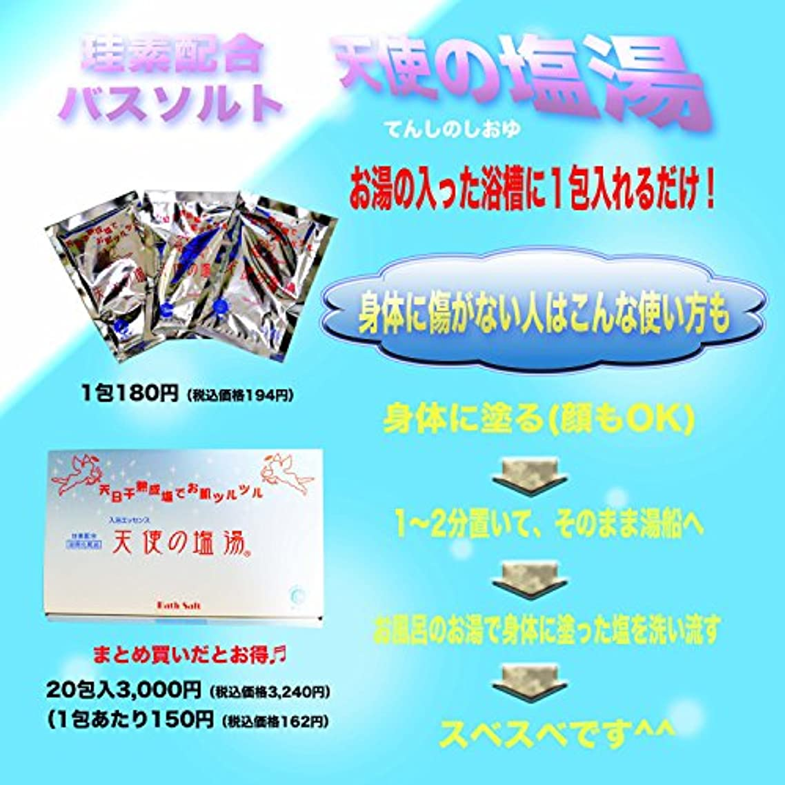 買収近傍相互接続入浴エッセンス 天使の塩湯(70g×20袋入) 日本珪素医科学学会 承認品