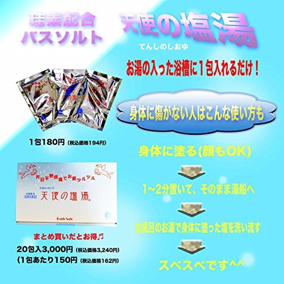 遠い操縦する帰する入浴エッセンス 天使の塩湯(70g×20袋入) 日本珪素医科学学会 承認品