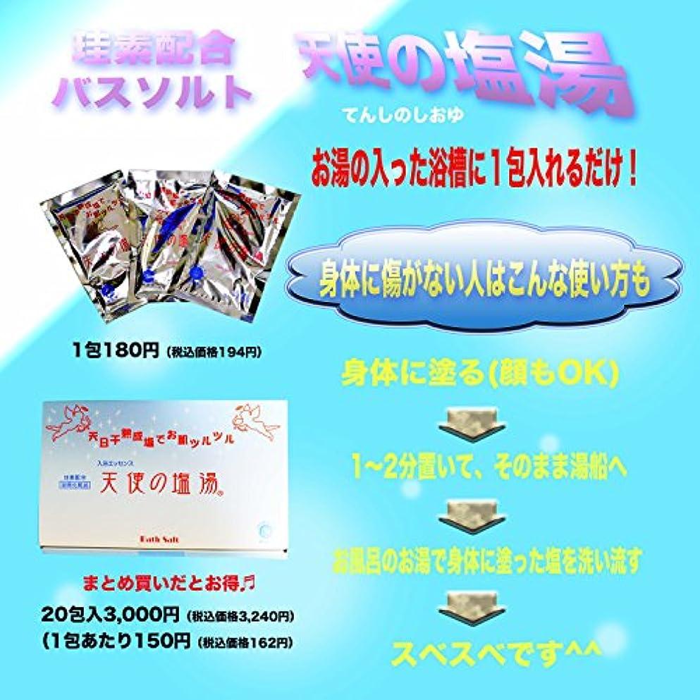 違反する垂直影響を受けやすいです入浴エッセンス 天使の塩湯(70g×20袋入) 日本珪素医科学学会 承認品