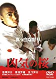 凶気の桜[DVD]