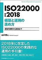 ISO22000:2018構築と運用の進め方 規格の解釈から実践まで