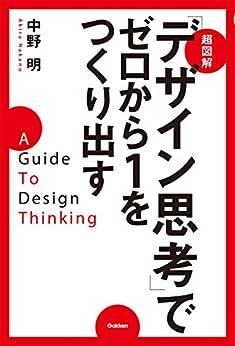 [中野明]の超図解「デザイン思考」でゼロから1をつくり出す