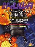 BE-KUWA (ビー・クワ) 2009年 03月号 [雑誌]
