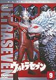 ウルトラセブン Vol.9 [DVD] 画像