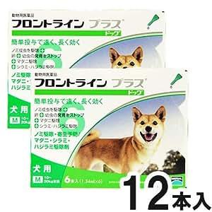 【2箱セット】犬用フロントラインプラスドッグM 10kg~20kg 6本(6ピペット)(動物用医薬品)