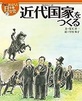 絵本版おはなし日本の歴史 (17) 近代国家をつくる