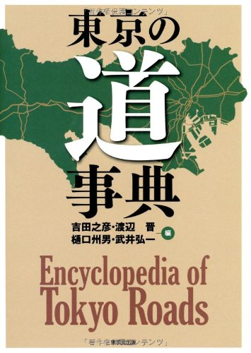 東京の道事典