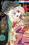 かぐや姫のかくしごと 2 (花とゆめコミックス)