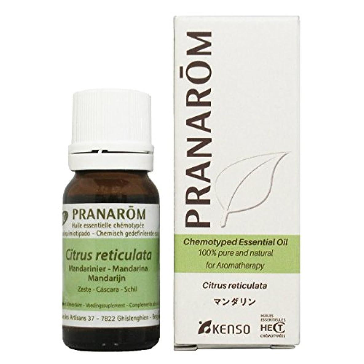 徴収壮大なまろやかなプラナロム マンダリン 10ml (PRANAROM ケモタイプ精油)