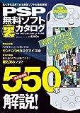 PSP無料ソフト(裏)カタログ (100%ムックシリーズ)