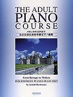 バロックから近代まで おとなのための中級ピアノ曲集