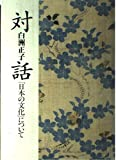 対話―「日本の文化」について