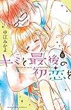 キミと最後の初恋を 分冊版(8) 特別なコト (なかよしコミックス)