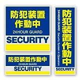 【OnSUPPLY】セキュリティーステッカー「防犯装置作動中」(オンサプライ/OS-182)
