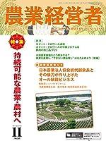 農業経営者 No.260(2017年11月号)持続可能な農業・農村へ