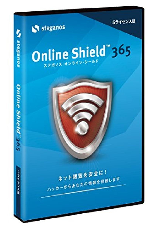 ずるいアンドリューハリディ失業者Steganos Online Shield 365