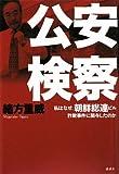 公安検察 私はなぜ、朝鮮総連ビル詐欺事件に関与したのか (現代プレミアブック)