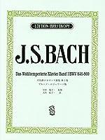 日本語ライセンス版 バッハ,J. S. : 平均律クラヴィア曲集 第1巻/ムジェリーニ版 Bach, J. S.: Das Wohltemperiertes Klavie