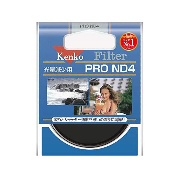 Kenko NDフィルター PRO ND4 4...の紹介画像3