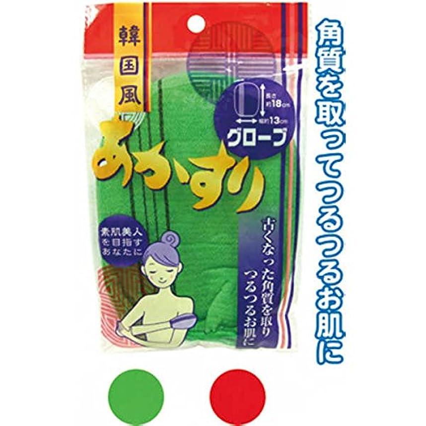 763あかすりグローブ 【まとめ買い12個セット】 18-763