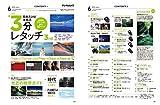 デジタルカメラマガジン2019年6月号 画像