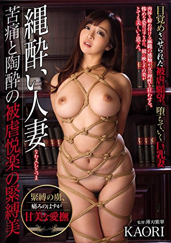 Rope drunk wife-BDSM torturing the pleasures of pain and euphoria beauty ~(KAORI、未公開デジタル写真集)(Limited quantities)(AVS collector ' s/Dream) [DVD]