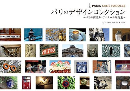 パリのデザインコレクション パリの街並み ディテール写真集