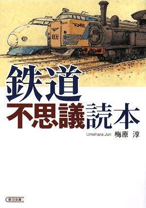 鉄道不思議読本 (朝日文庫)の詳細を見る