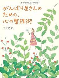 がんばり屋さんのための、心の整理術 (Sanctuary books)