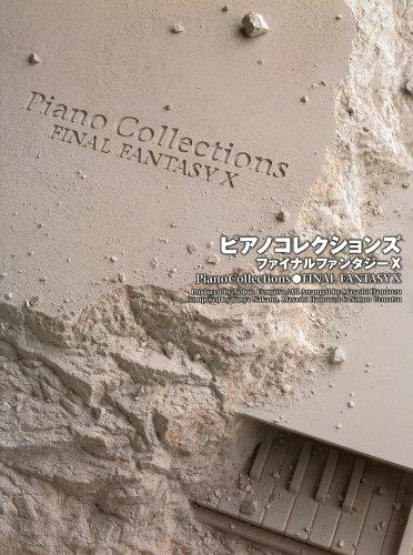 ピアノコレクションズ FINAL FANTASY X (ピアノ・ソロ)