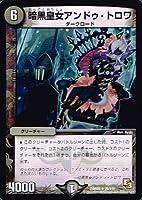 【 デュエルマスターズ】 暗黒皇女アンドゥ・トロワ レア《 レイジvsゴッド 》 dmr09-026