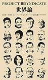 世界論: プロジェクトシンジケート叢書