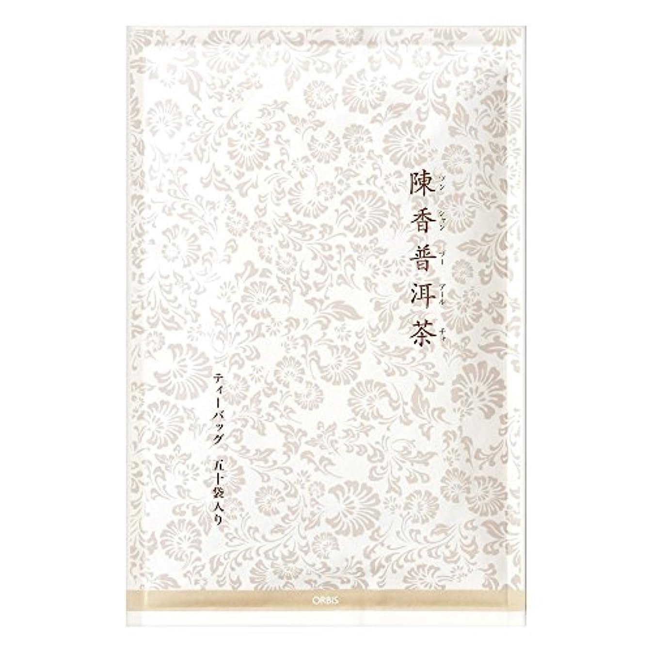 マグ豊富にそれオルビス(ORBIS) 陳香プーアール茶 ティーバッグ 徳用 2g×50袋 ◎ダイエット茶◎ 0kcal