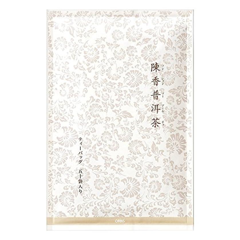先祖猟犬不正直オルビス(ORBIS) 陳香プーアール茶 ティーバッグ 徳用 2g×50袋 ◎ダイエット茶◎ 0kcal