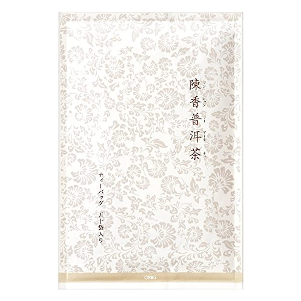 増幅明示的にパブオルビス(ORBIS) 陳香プーアール茶 ティーバッグ 徳用 2g×50袋 ◎ダイエット茶◎ 0kcal
