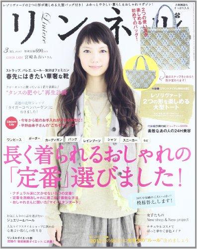 リンネル 2013年 03月号 [雑誌]の詳細を見る