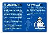 プロトレーナー木場克己のジュニアサッカーC・B・Aトレーニング 画像