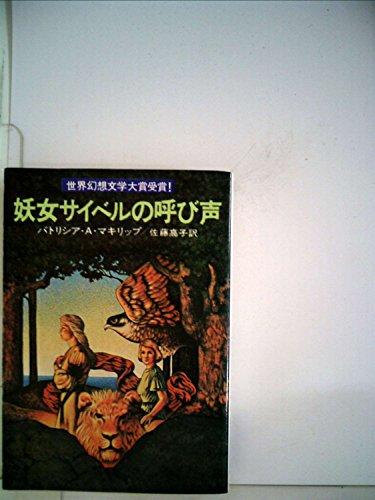 妖女サイベルの呼び声 (1979年) (ハヤカワ文庫―FT)の詳細を見る