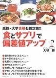 「食とサプリ」で偏差値アップ―高校・大学合格も親次第!!