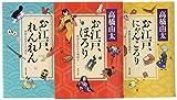 ぽんぽこお江戸 文庫全3巻セット