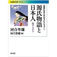 源氏物語と日本人〈〈物語と日本人の心〉コレクションI〉 (岩波現代文庫)